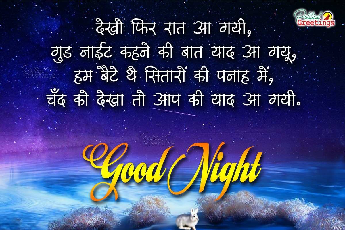 Latest Good Night Hindi Shayari Quotes And Messages For Friends