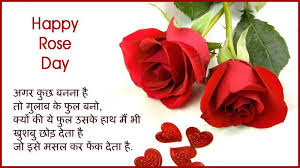 Happy Valentines Day Sms Hindi English Quotes For Cards Wallpapers Images P Os Hd Online To Greet With Special Arrangements For Party