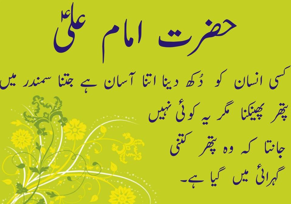 Islamic Inspirational Quotes Islamic Quotes In Urdu About Love In English About Life Tumblr Wallpapers In Arabic Images On Marriage About Women