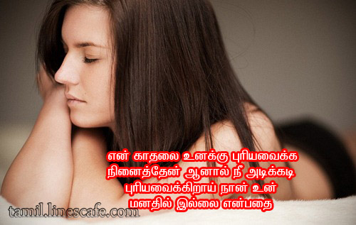 Touching One Side Love Tamil Kavi