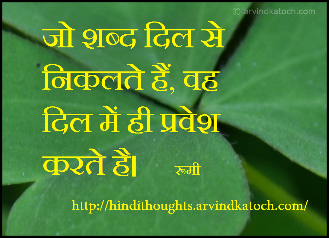Words Heart Enter Rumi Hindi Thougt Rumi Quote