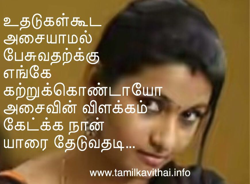 Tamil Kavi Cute Kaviimages With Love Quotes Poems In Tamil
