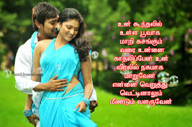 Love Tamil Kavihusband Wife Image Of