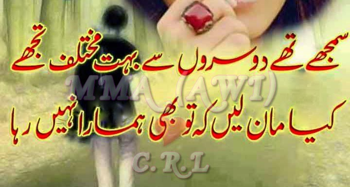 Urdu Poetry Hd P O Shayeri Love Quotes