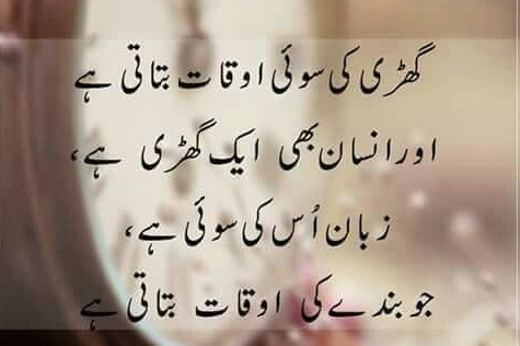 Inspirational Quotes On Love In Urdu