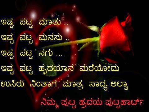 Latest Kannada Love Quotes Images