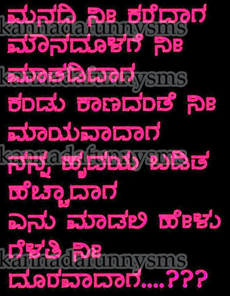 Famous Love Quotes In Kannada