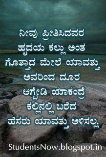 Kannda_love_quotes_studentsnow In B   Kannada Quotes Kannada Love Quotes