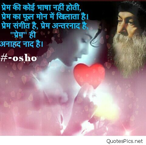 Love Thoughts In Hindi By Osho