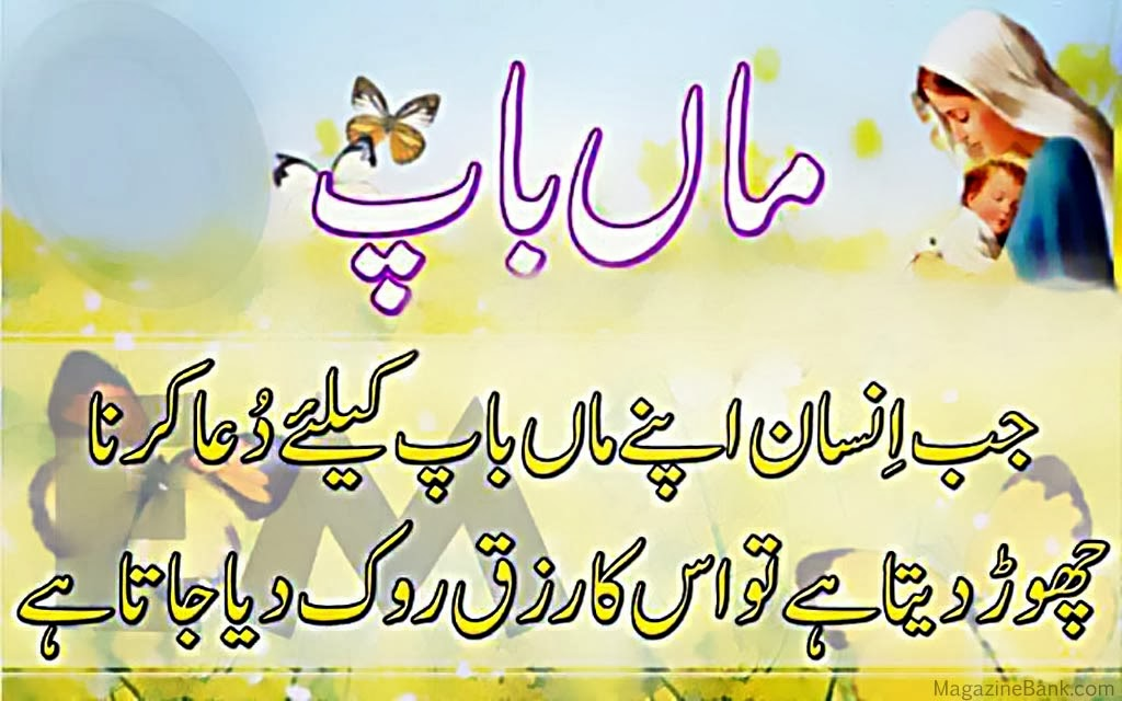 You Can Discover A Percentage Of The Best Gathering Of Mother Verse From Various Scholars Here You Can Get Best Mothers Day  Sms In Urdu