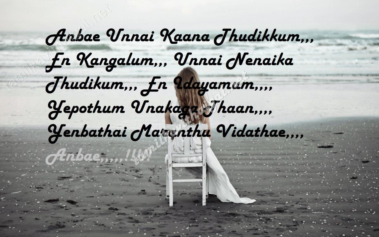 Missing Quotes In Tamil Language