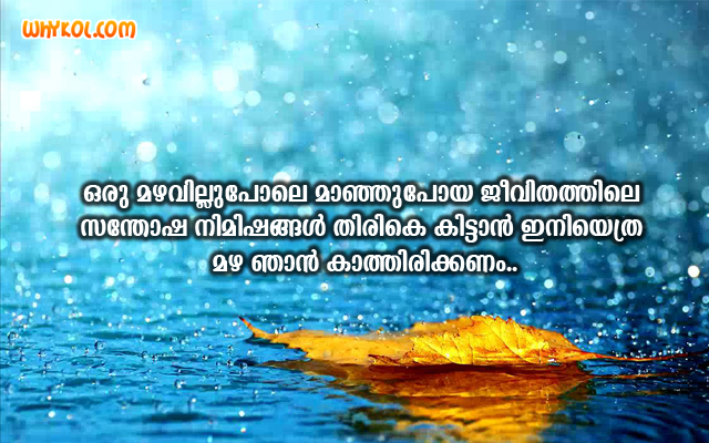 Rain Quotes Love S S In Malayalam