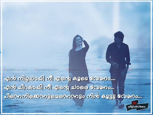 Malayalam Love Couples Quotes