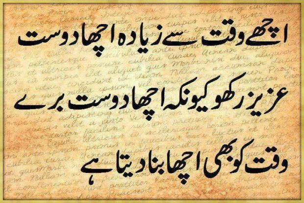 Nice Urdu Quotes Urdu Quotes In English Images About Life For On Love On Friendship On Education Pics