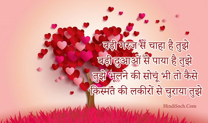 New Love Status Quotes In Hindi