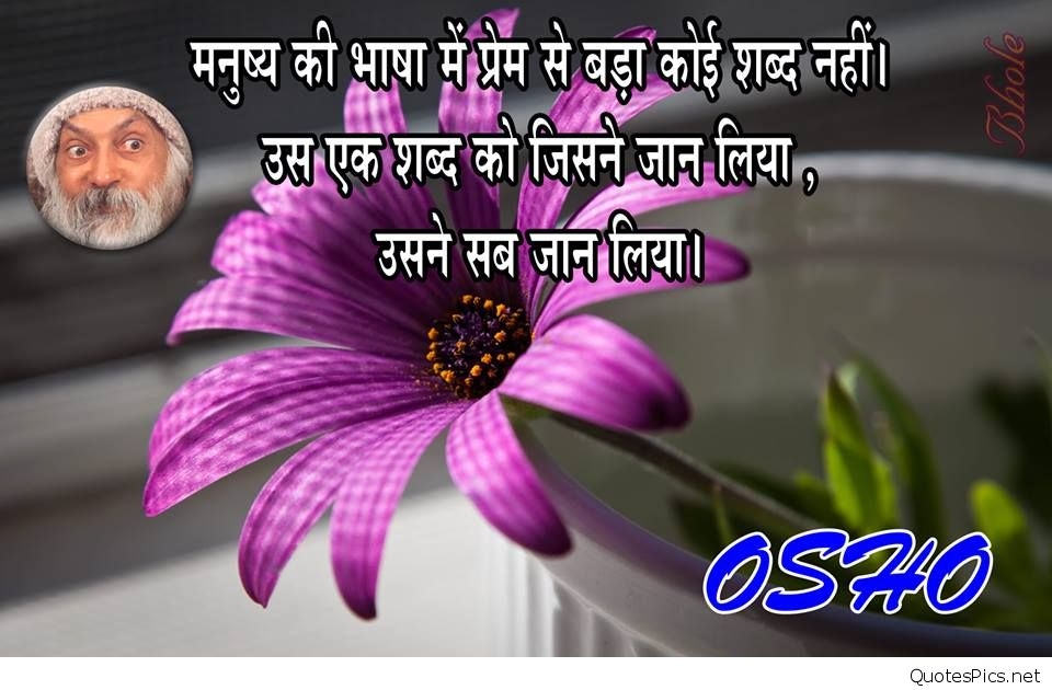 Osho Love Quotes In Hindi Images Wallpapers
