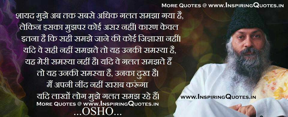 Osho Quotes In Hindi Osho Hindi Messages Thoughts Suvichar Images