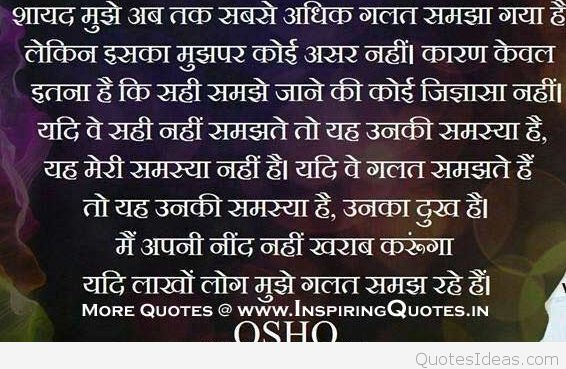 Osho Quotes In Hindi Osho Hindi Messages Thoughts