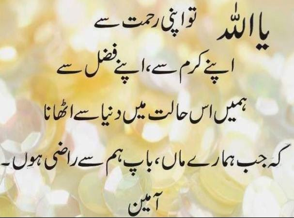 Mother  C B Quotes In Urdu  C B Dua