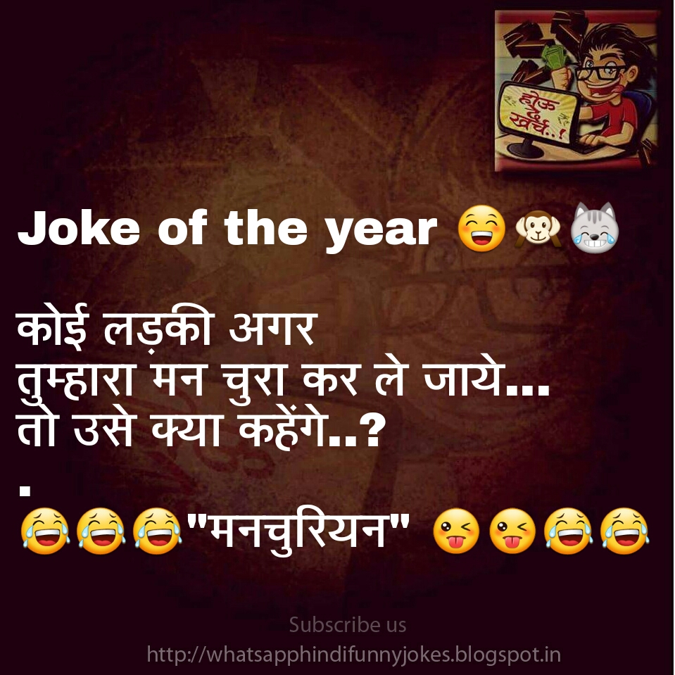 Whatsapp Funny Hindi Jokes Marathi Funny Images For Whatsapp Marathi Comedy P Os For Whatsapp Marathi Joke For Whatsapp