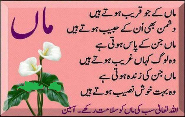 Islamic Quotes About Mothers Islamic Quotes In Urdu About Love In English About Life Tumblr Wallpapers In Arabic Images On Marriage About Women