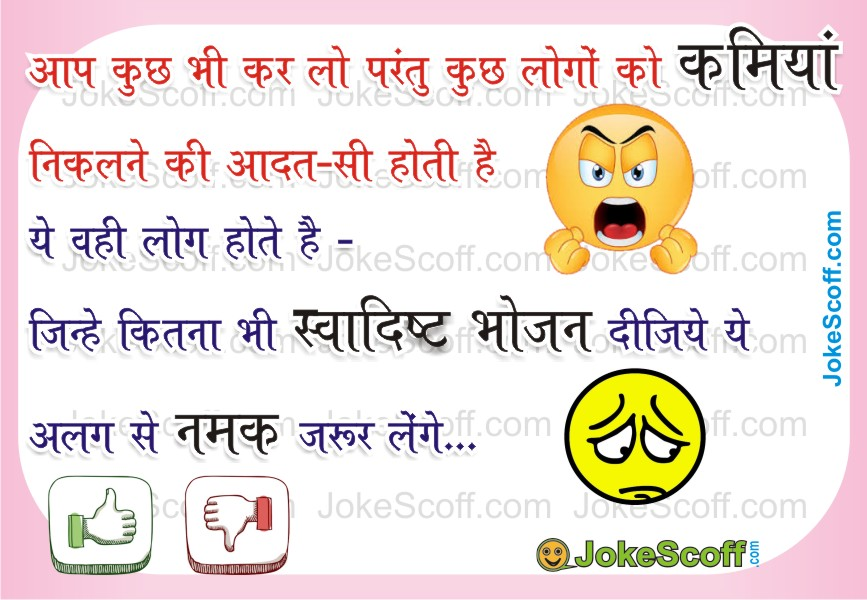 Quotes In Hindi Kamiya Nikalne Ki Aadat Jokescoff Teacher Jokes