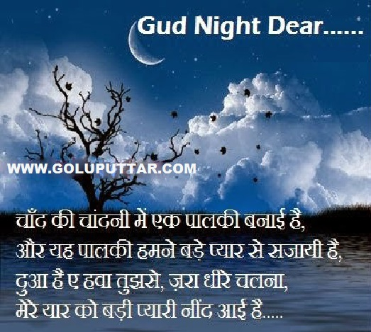 Romantic Goodnight Message In Hindi Yvcvcv