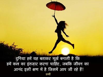 Rumi In Hindi