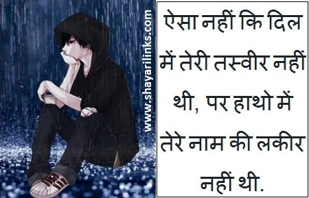 Sad Love Quotes For Girlfriend In Hindi Font