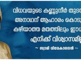 Swami Vivekananda Quotes In Malayalam