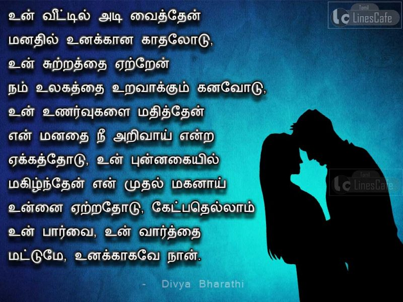 Very Touching And Love Feeling Tamil Love Quotes Kavi Gal With Couple Pictures For Share Your Feeling