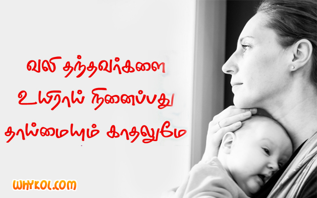 Mothers Love Quotes In Tamil Cute Tamil Images