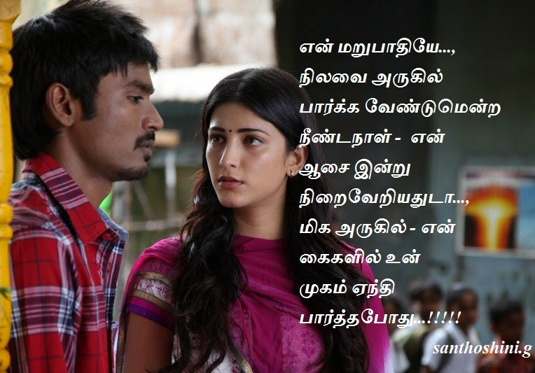 Tamil Cute Love Kvihusband Wife P O