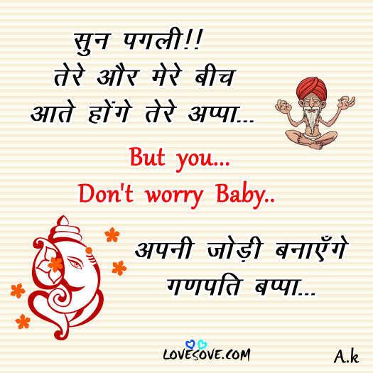 Best Funny Shayari Images For Focebook Hindi Funny Love Shayari Best Funny Status