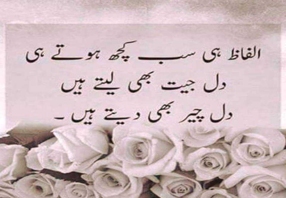 Quotes On Friendship And Trust In Urdu Best Quote