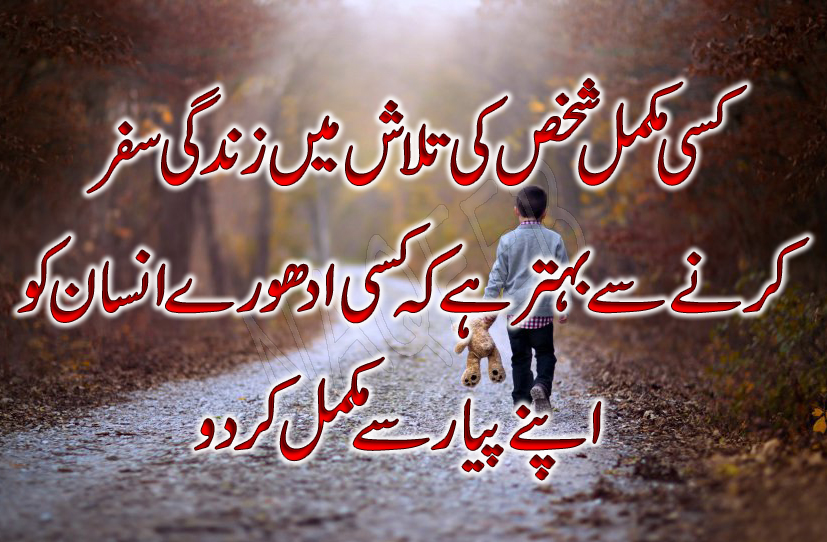 Sad Love Urdu Poetry Quotes
