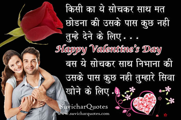 Valentines Day Quotes In Hindi