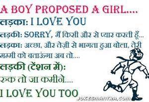 Funny Friendship Joke In Hindi With Images Of Funny Love Jokes For