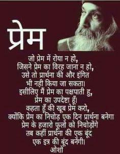 Osho Hindi Quotes Inspire Quotes Ganesha Buddha Spirituality Beautiful Things Meditation Knowledge