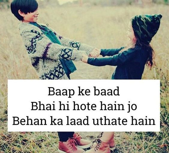 Sister And Brother Love Quotes In Urdu Best Urdu Poetry Pics And Quotes P Os Quotes For Sister Pinterest Urdu Poetry And Urdu Quotes