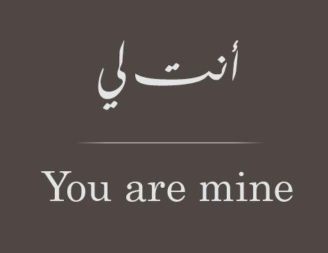 You Are Mine Arabic