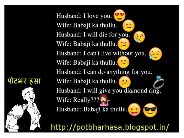 Potbhar Hasa English Hindi Marathi Jokes Chutkule Vinod Husband And Wife English Joke
