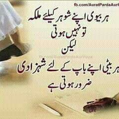 Quotes On Parents Urdu Quotes Urdu Poetry Mom Meaningful Words Parenting Feelings Father Potato