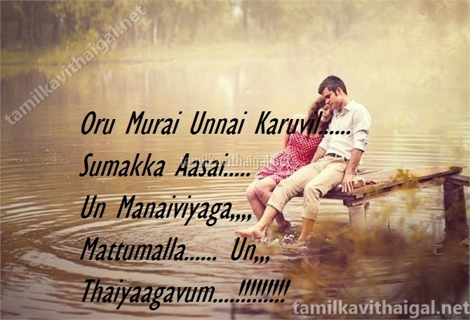 Tamil Love Poems For Husband