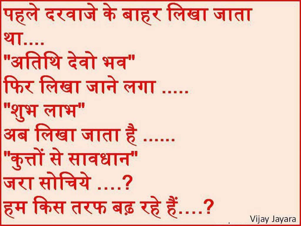 Funny Love Quotes In Hindi For Him Funny Quotes About Friends For In Hindi Global