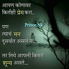 Marathi Quotes Life S Inspirational Quotes Feelings Life Coach Quotes Inspiring Quotes Inspirational Quotes About Inspiration Quotes Inspire Quotes