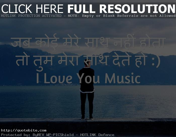 Best Music Status For Whatsapp Music Quotes Sms And Messages In Hindi English