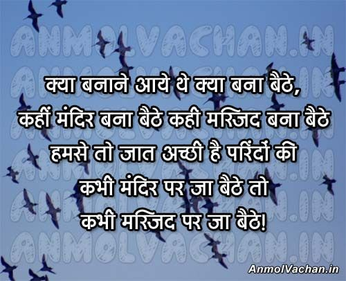 Hindu Muslim Quotes In Hindi Religion Motivational Quotes