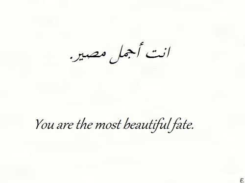 You Are The Most Beautiful Fate