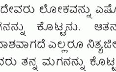 Love Quotes For Her In Kannada
